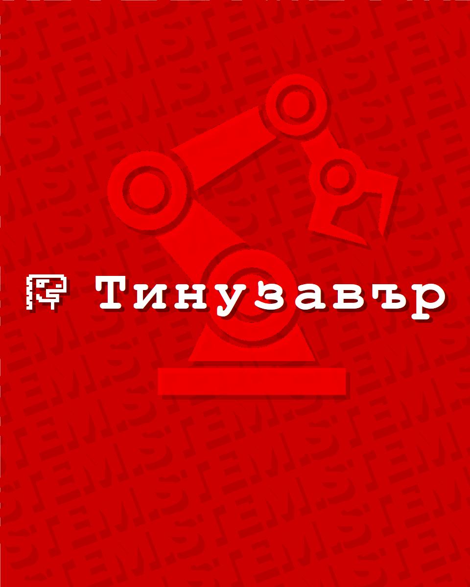 Тинузавър