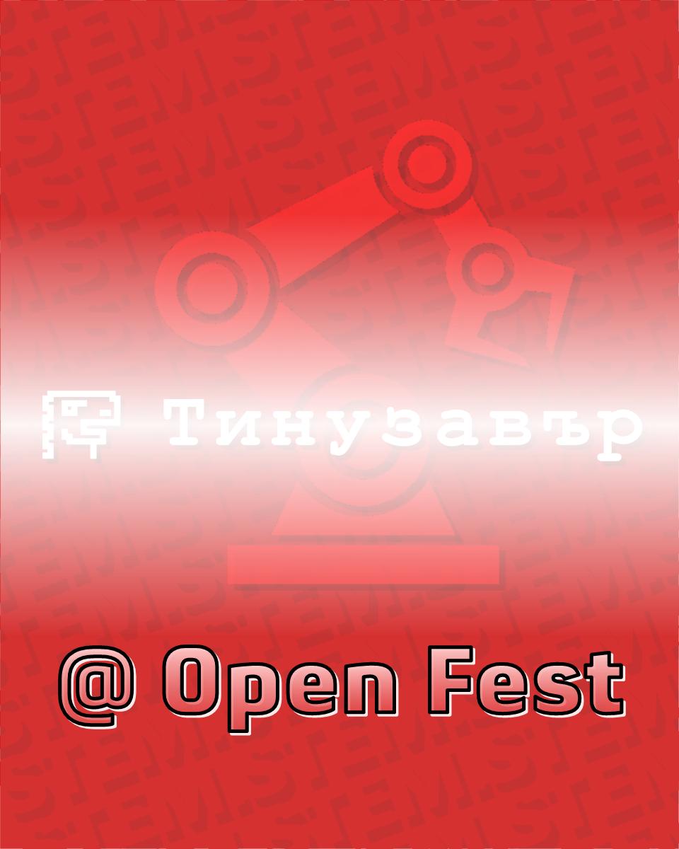 Тинузавър работилница OpenFest