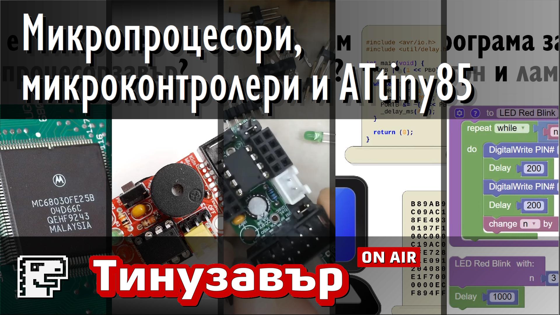 Микропроцесори, микроконтролери и как да програмираме ATtiny85