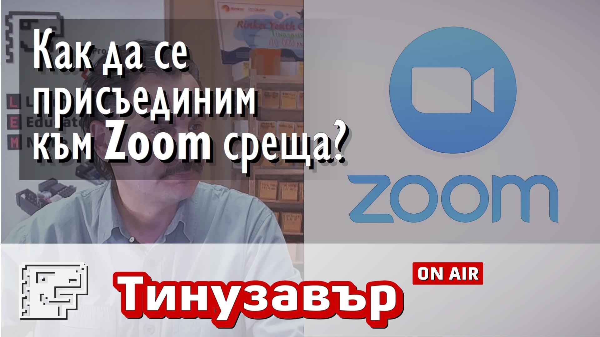 Как да се присъединим към Zoom среща