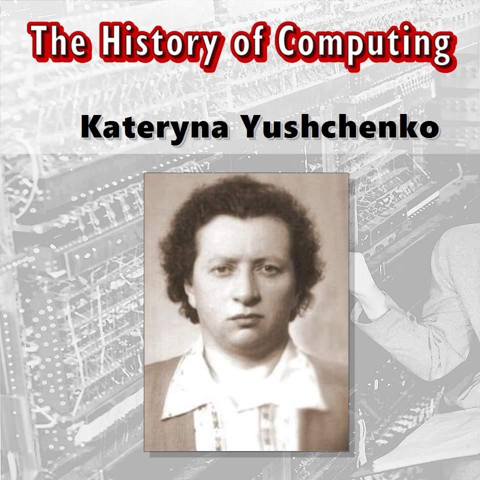 Катерина Юшченко