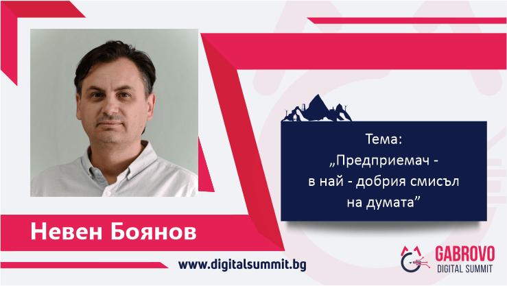 Gabrovo_digital_summit_NevenBoyanov