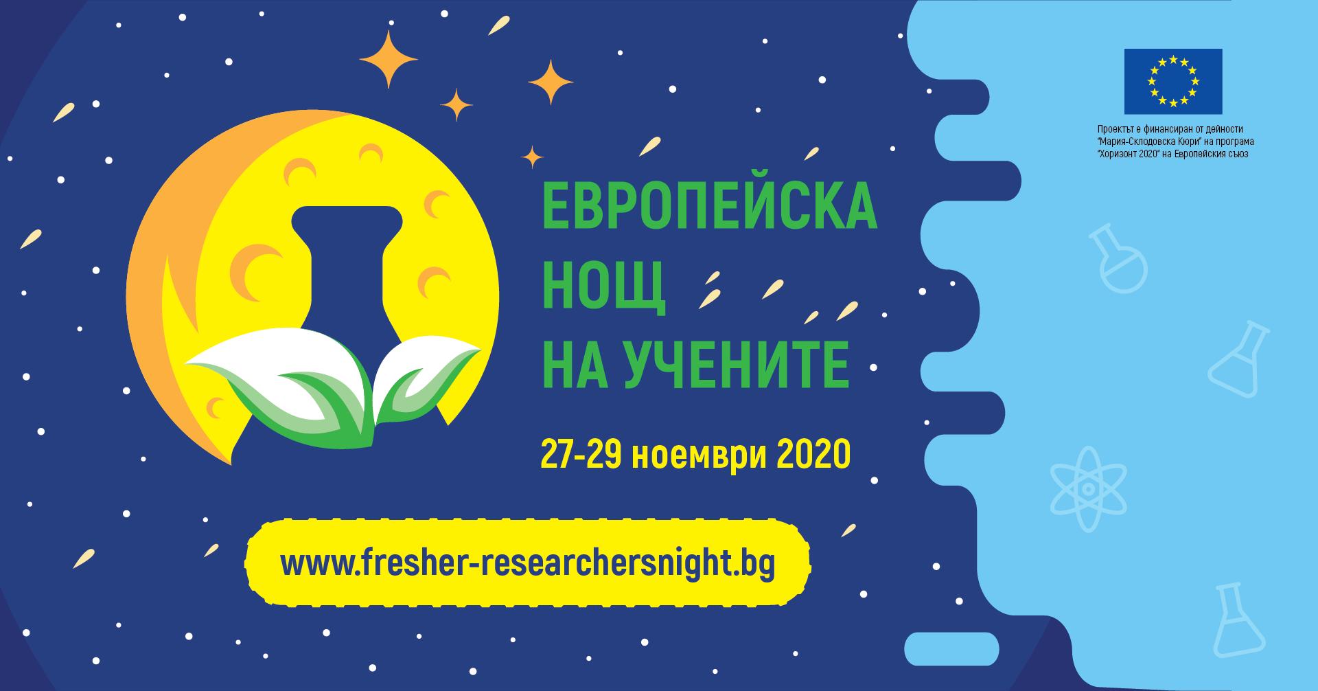 Нощ_на_учените_2020