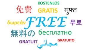 Безплатно