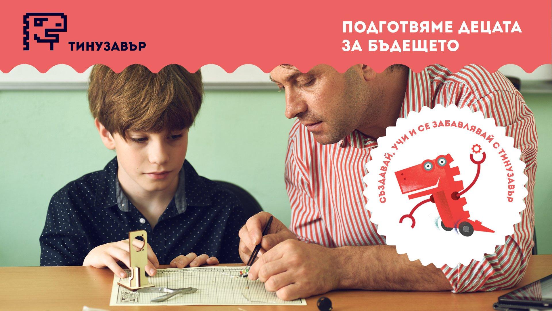 Тинузавър - Подготвяме децата за бъдещето
