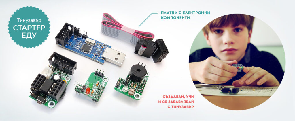 Тинузавър Стартер ЕДУ - Продукти