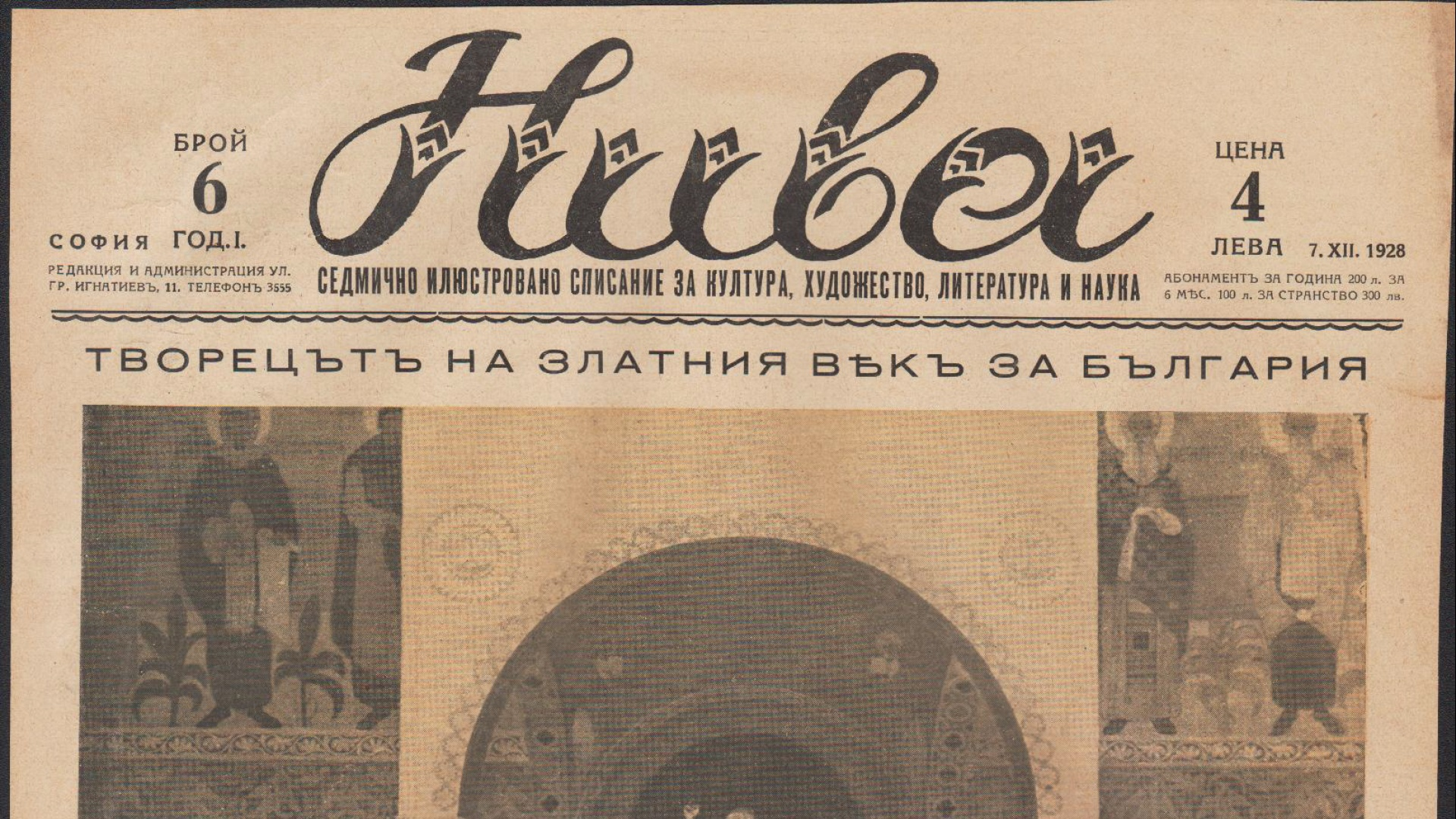 Списание Нива 1928г брой 6 стр 1