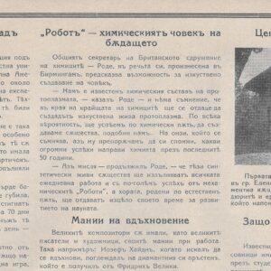 Списание Нива 1928г брой 6 стр 6 робот
