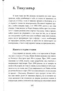 Невен Боянов - Стартъп в БГ - Тинузавър
