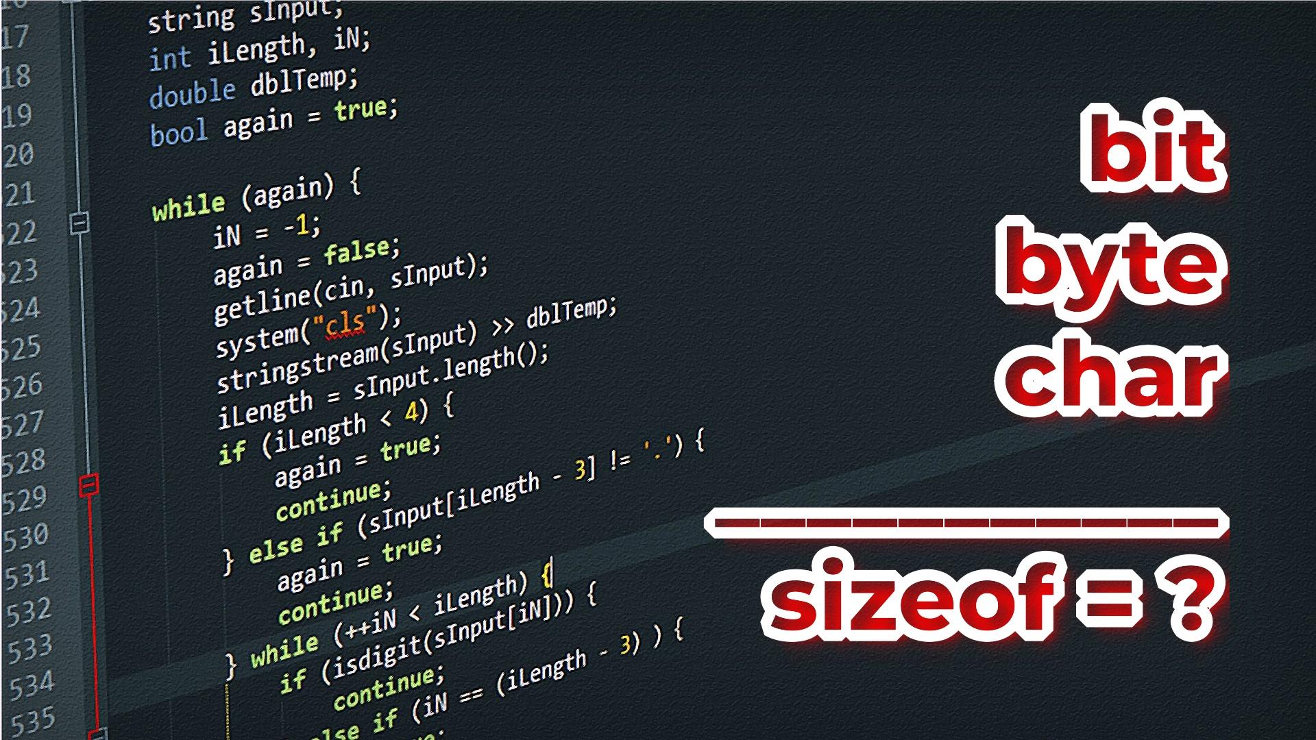 Колко бита е един байт и колко байта е типът char в езика C