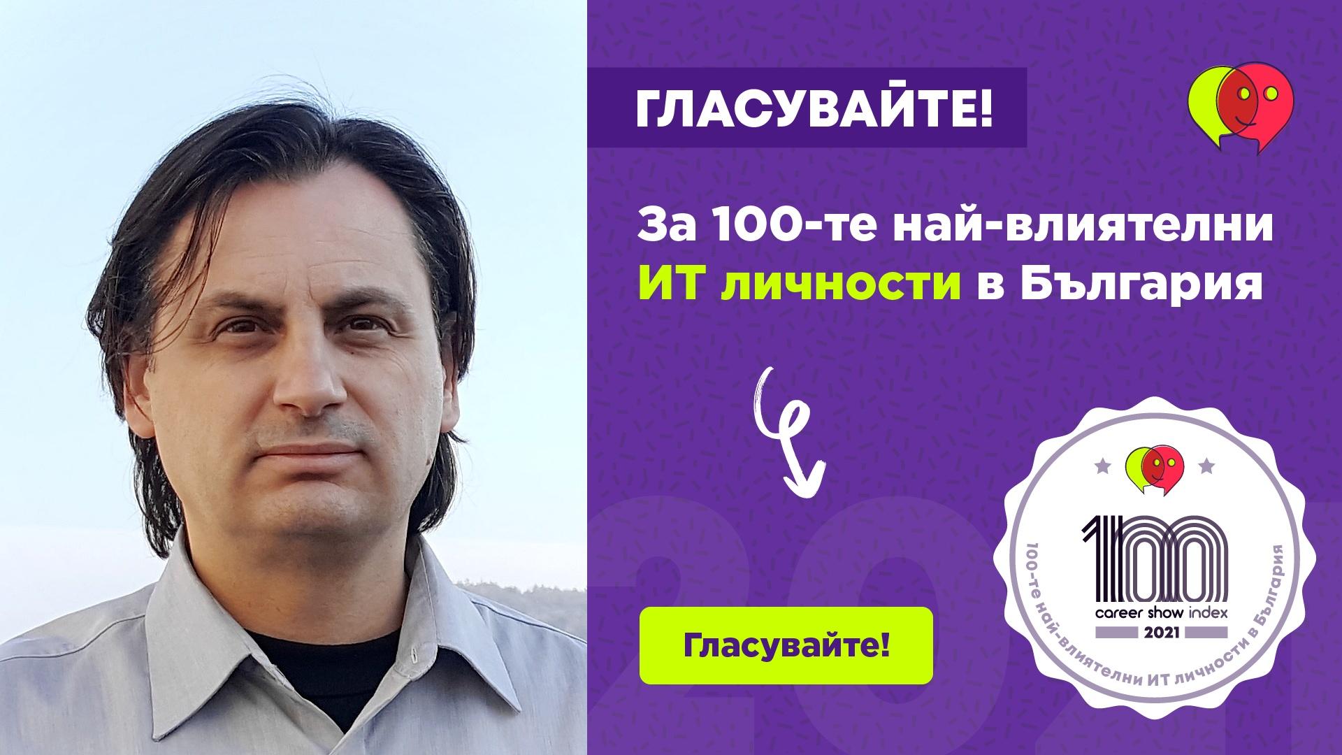100-те най-влиятелни ИТ личности в България