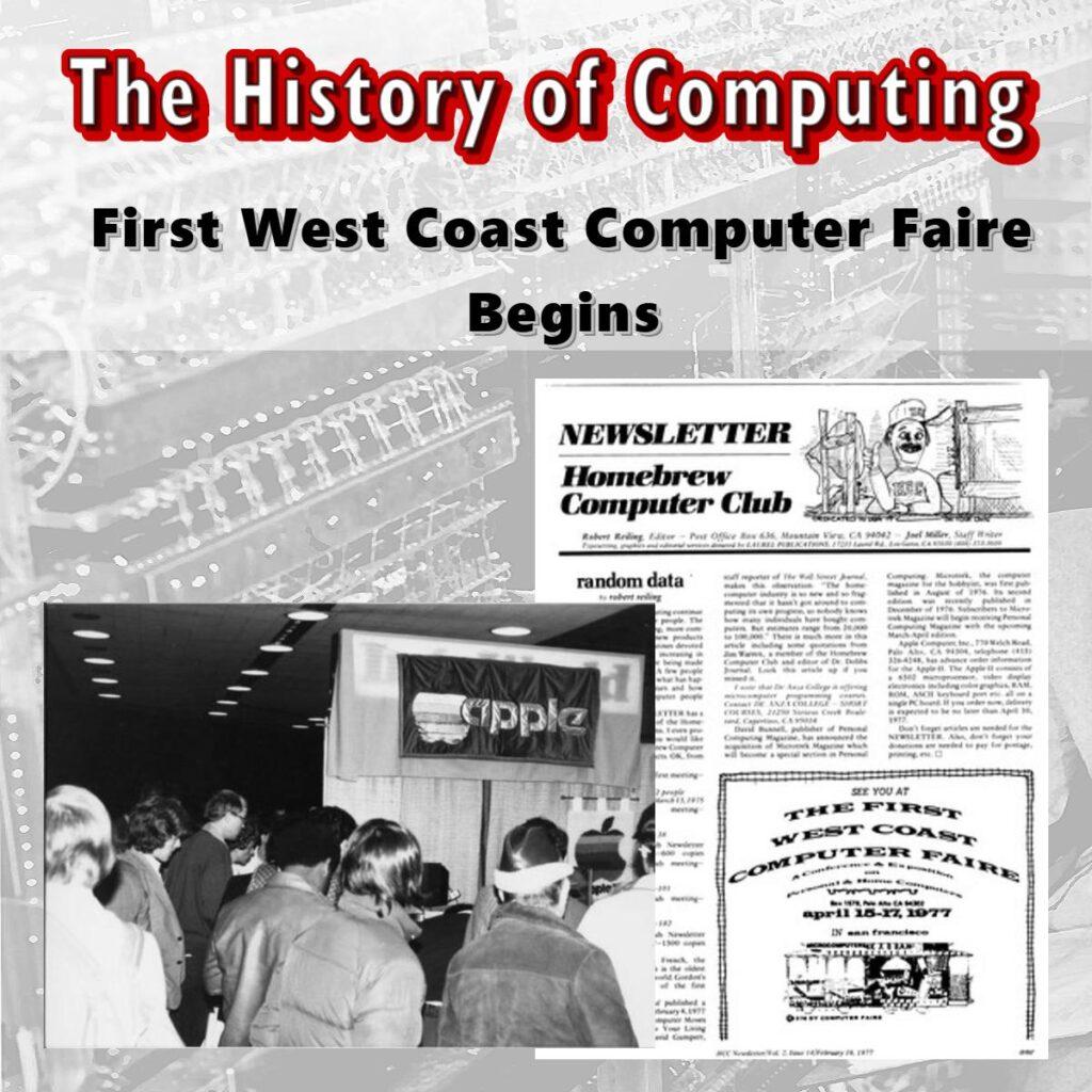 Първото компютърно изложение